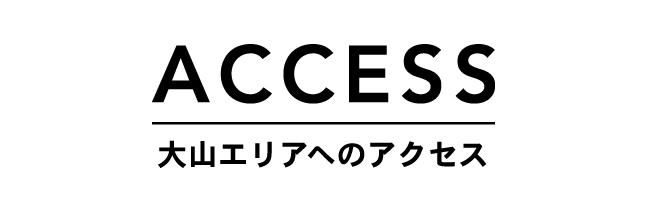 大山へのアクセス